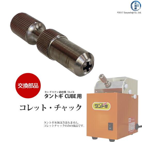 マツモト機械 タングステン研磨機 TA-CX タントギ CUBE用コレットチャック