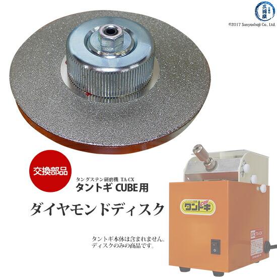 マツモト機械 タングステン研磨機 TA-CX タントギ CUBE®用 ダイヤモンドディスク(交換部品)
