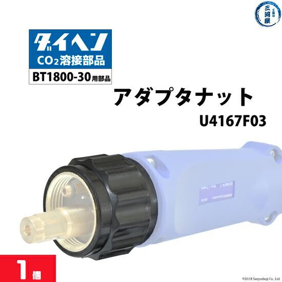 DAIHEN 純正 BT1800用アダプタナット U4167F03