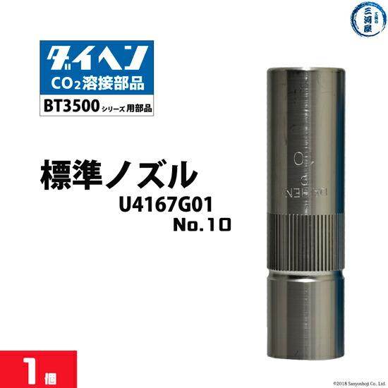 DAIHEN標準ノズル U4167G01バラ売り1個