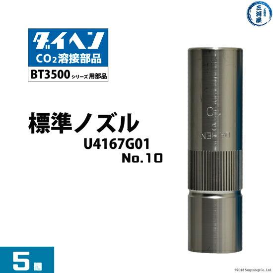 DAIHEN標準ノズル U4167G01 5個