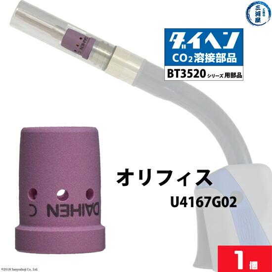 ダイヘン 純正 BT3520シリーズ用 オリフィス U4167G02 バラ売り1個