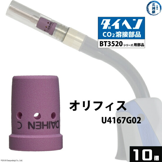 DAIHEN 純正 BT3520シリーズ用オリフィスU4167G02箱売り10個/箱