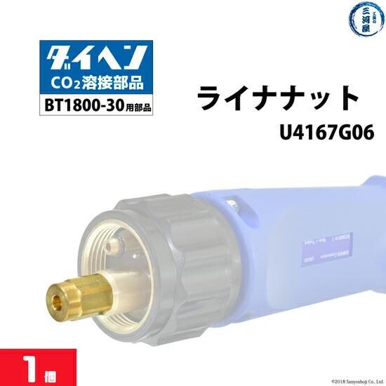 DAIHEN 純正 BT1800用ライナナット(ライナーナット)U4167G06