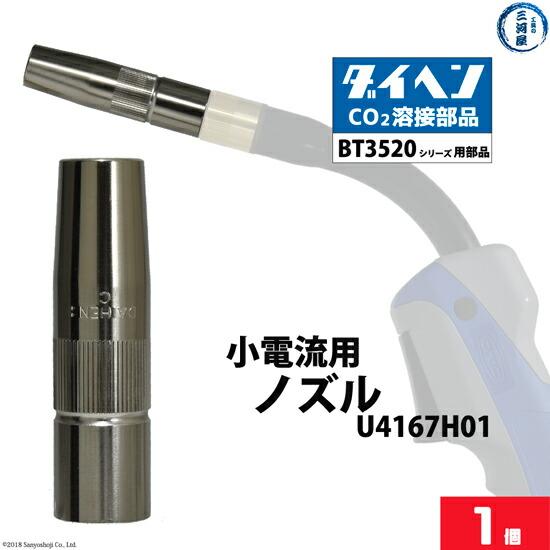 ダイヘン 純正 BT3520シリーズ用 小電流用ノズル U4167H01 バラ売り1個