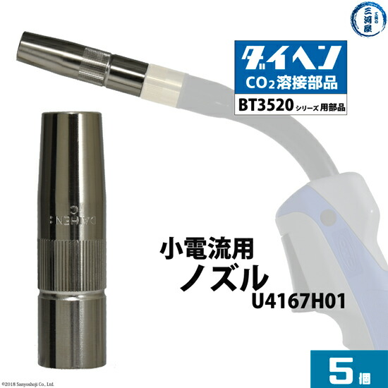 DAIHEN小電流用ノズル U4167H01 5個