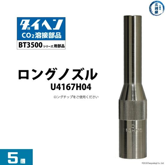 DAIHEN 純正 ロングノズル U4167H04 5本