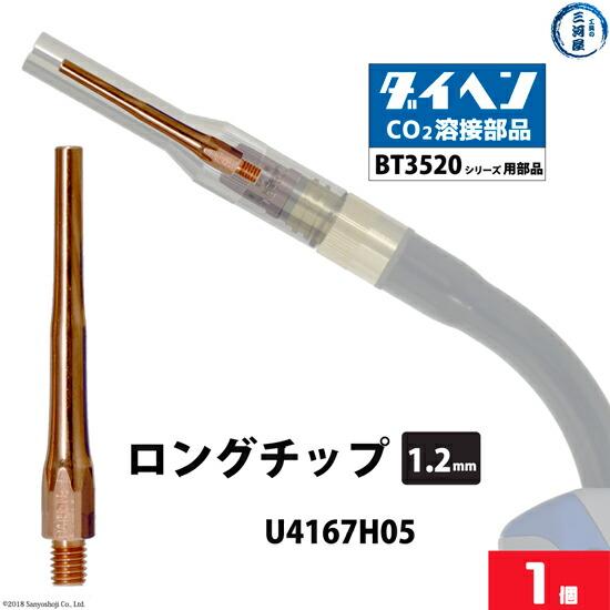 DAIHEN 純正 ロングチップ φ1.2mm U4167H05 1本