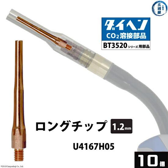 DAIHEN 純正 ロングチップ φ1.2mm U4167H05 10本