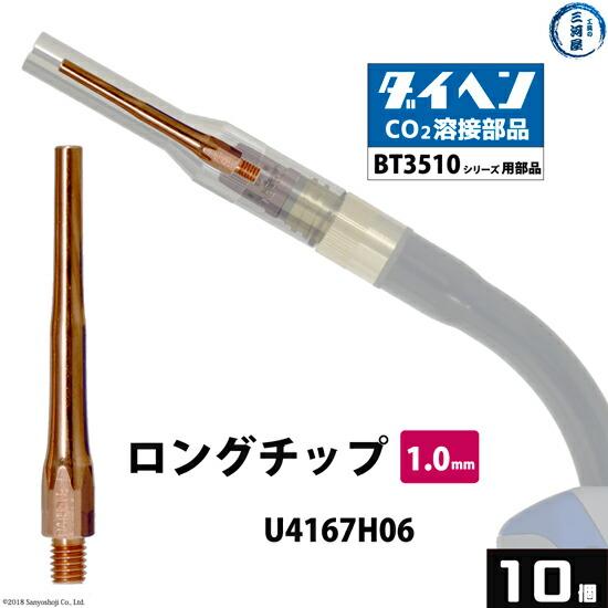 DAIHEN 純正 ロングチップ φ1.0mm U4167H06 10本