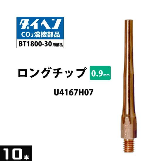 DAIHEN 純正 ロングチップ φ0.9mm U4167H07 10本