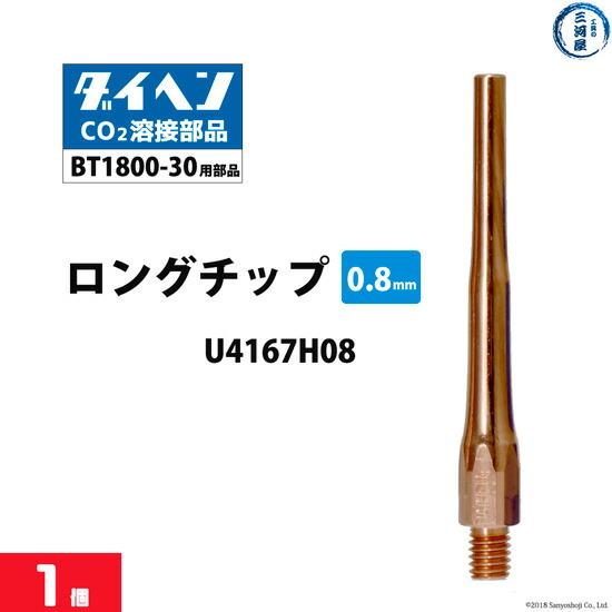 DAIHEN 純正 ロングチップ φ0.8mm U4167H08 1本