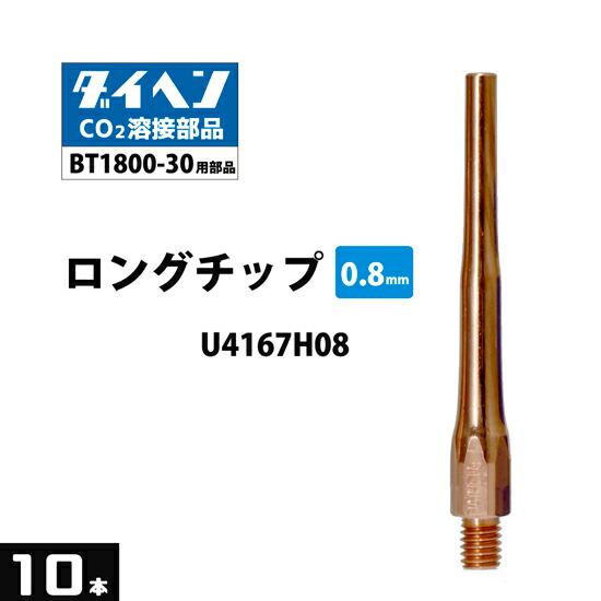 DAIHEN 純正 ロングチップ φ0.8mm U4167H08 10本