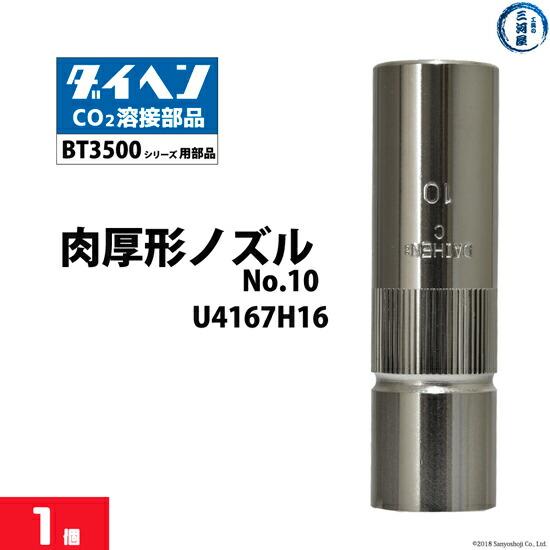 DAIHEN肉厚形ノズル U4167H16バラ売り1個