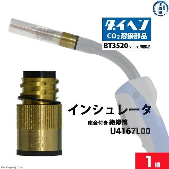 DAIHEN 純正 BT3520シリーズ用インシュレータ(座金付き)絶縁筒U4167L00バラ売り1個