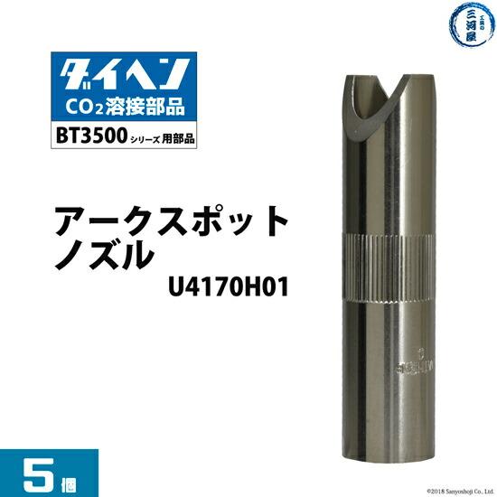 ダイヘン 純正品 BT3500シリーズ用 アークスポットノズル U4170H01 5個