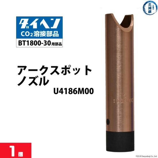 DAIHEN 純正 BT1800用アークスポットノズル U4186M00 1本