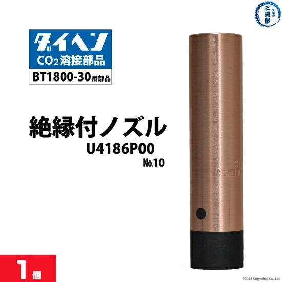 DAIHEN 純正 BT1800中・大電流用ノズル U4186P00 1本