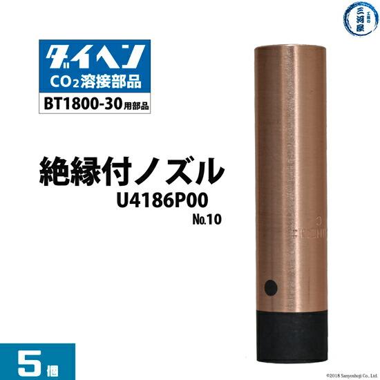 DAIHEN 純正 BT1800中・大電流用ノズル U4186P00 5本