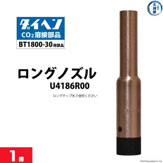 DAIHEN 純正 ロングノズル U4186R00 1本