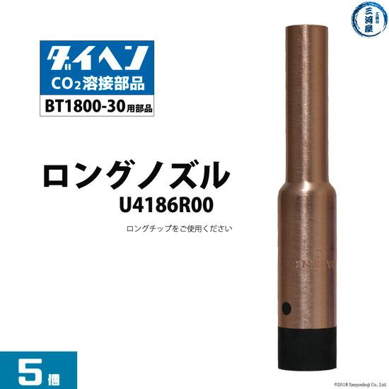 DAIHEN 純正 ロングノズル U4186R00 5本