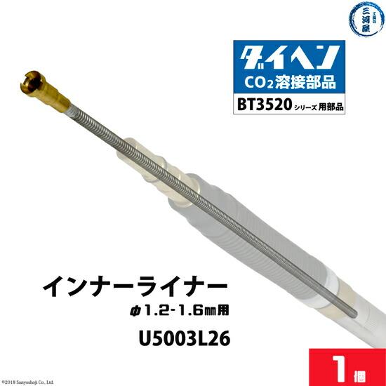 ダイヘン 純正 BT3520シリーズ用 インナーライナー(φ1.2〜1.6mm用) U5003L26 1個