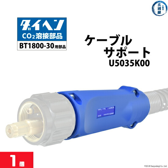 DAIHEN 純正 BT1800用 ケーブルサポート U5035K00