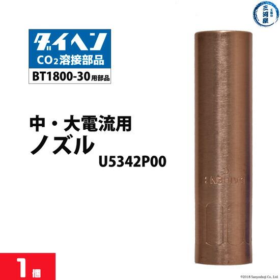 DAIHEN 純正 BT1800中・大電流用ノズル U5342P00 1本