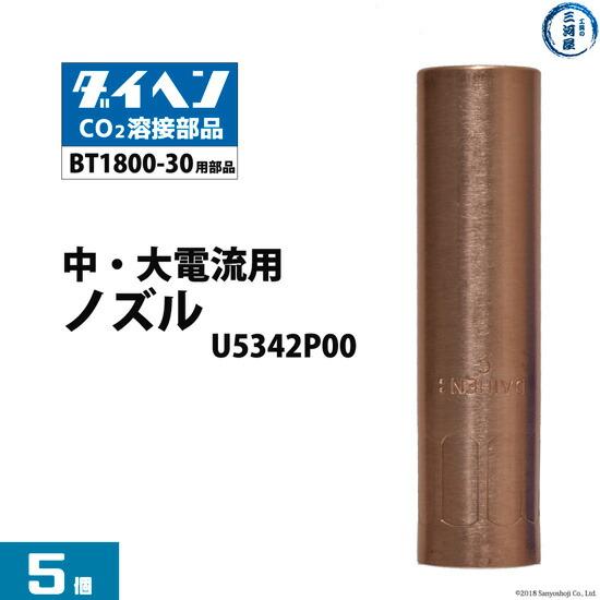 DAIHEN 純正 BT1800中・大電流用ノズル U5342P00 5本