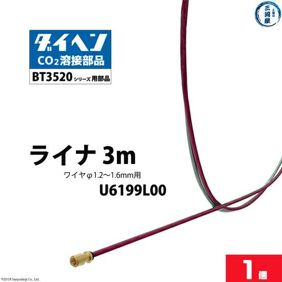 DAIHEN 純正 BT3520-30用ライナー3m使用ワイヤ径1.2〜1.6mmU4170H02