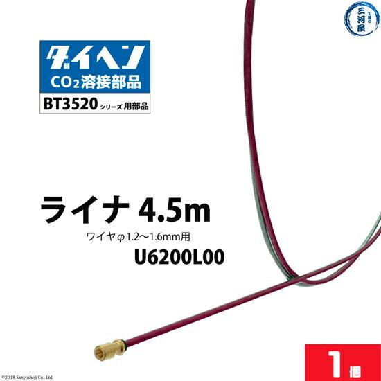 ダイヘン 純正 BT3520-45用ライナ4.5m(1.2〜1.6mm) U6200L00 1個