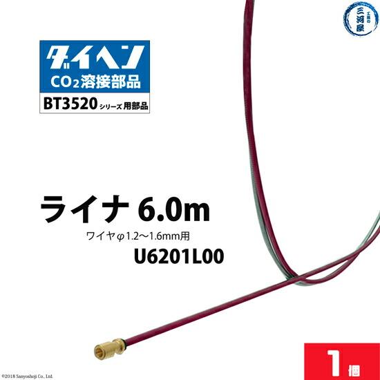 DAIHEN 純正 BT3520-60用ライナー6.0m 使用ワイヤ径1.2〜1.6mm U6201L00