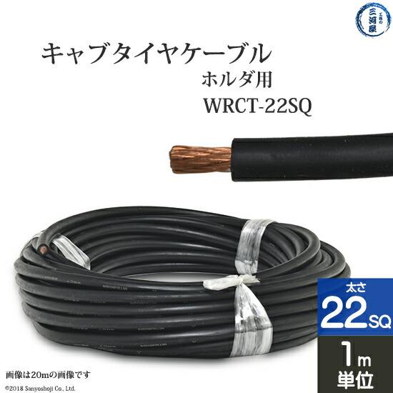 ホルダ用キャブタイヤケーブルWRCT22SQ1m単位
