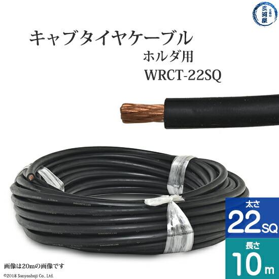 ホルダ用キャブタイヤケーブルWRCT22SQ10m