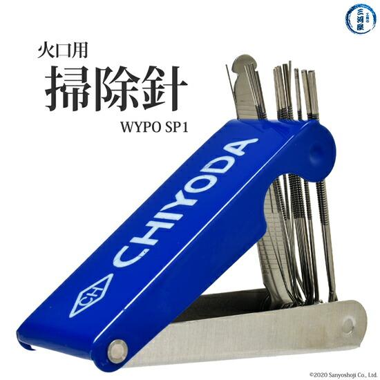 千代田精機 ケース付き掃除針 WYPO SP1