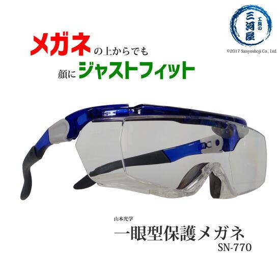 山本光学 一眼型保護メガネ SN-770(SN770)