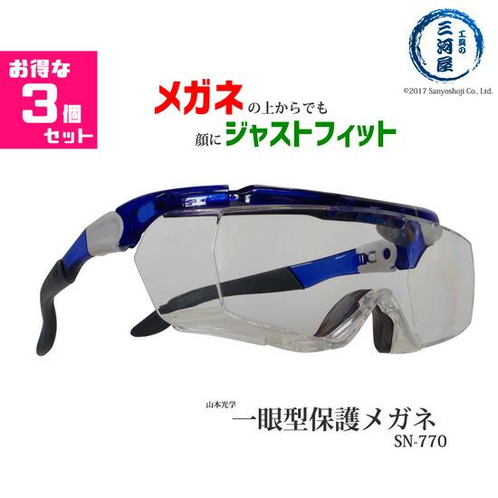 山本光学保護メガネSN-7703個