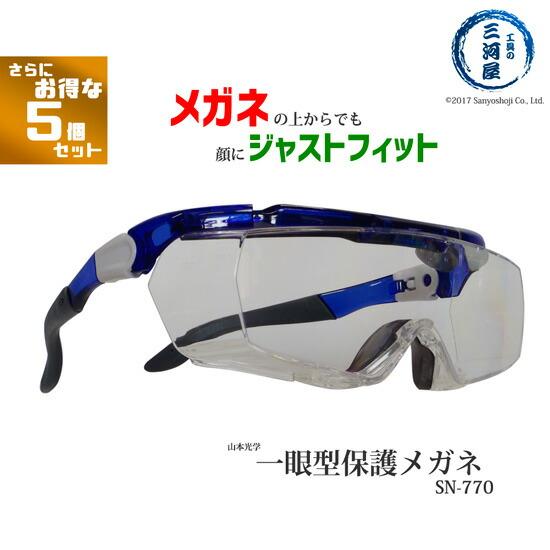 山本光学保護メガネSN-7705個
