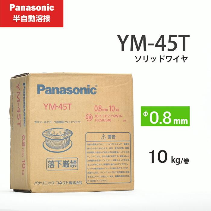 Panasonic(パナソニック溶接システム) 純正溶接ワイヤー YM-45T(YM45T)0.8mm 10kg巻