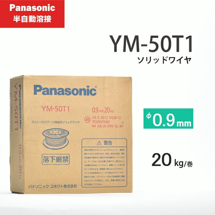 Panasonic(パナソニック溶接システム) 薄板溶接向けソリッドワイヤ YM-50T1 0.9mm×20kg