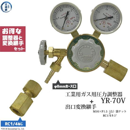 YR-70Vと出口変換継手 M16×P1.5(右)袋ナット×RC1/4 変換継手のセット
