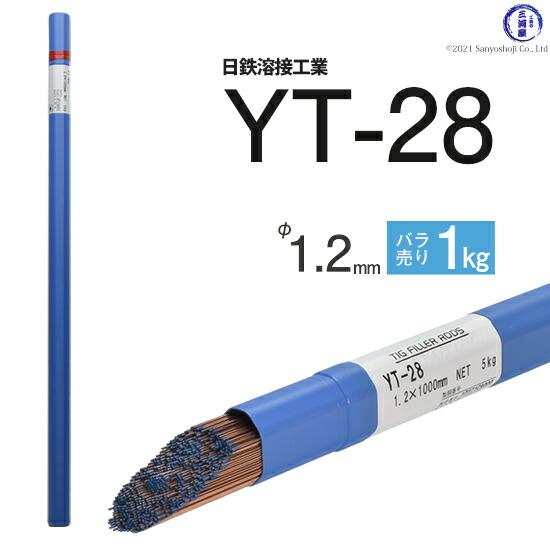 TIG溶接用溶加棒 YT-28 φ1.2mm×1000mm ばら売り1kg 鉄用 日鉄溶接工業 (旧:日鉄住金溶接工業 NSSW)
