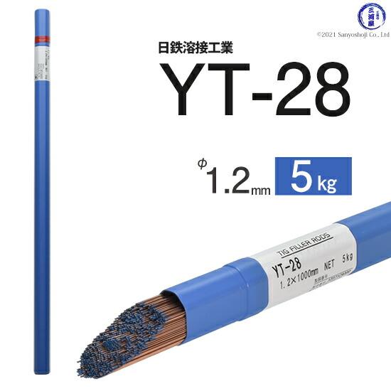 日鉄溶接工業590MPa級高張力鋼用TIG溶加棒YT-601.6mm5kg