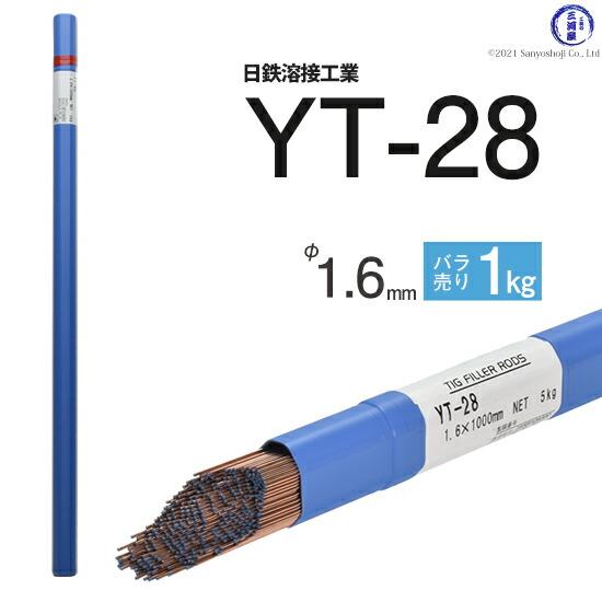 日鉄溶接工業590MPa級高張力鋼用TIG溶加棒YT-602.0mmばら売り1kg