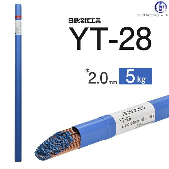 日鉄溶接工業590MPa級高張力鋼用TIG溶加棒YT-602.4mm5kg