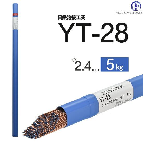 日鉄溶接工業590MPa級高張力鋼用TIG溶加棒YT-602.0mm5kg