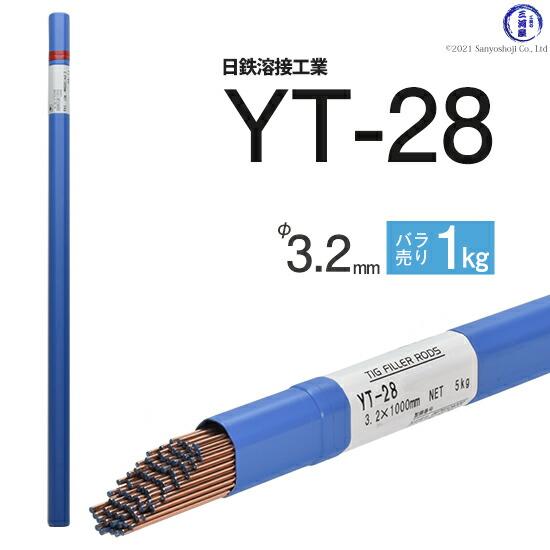 日鉄溶接工業590MPa級高張力鋼用TIG溶加棒YT-602.4mmばら売り1kg
