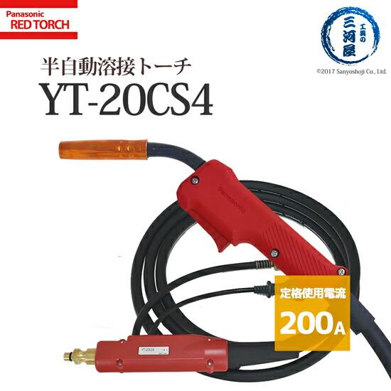 パナソニック純正半自動溶接トーチ YT-20CS4 200A用 3m 適用ワイヤー径0.9mm REDTORCH4(レッドトーチ) Panasonic
