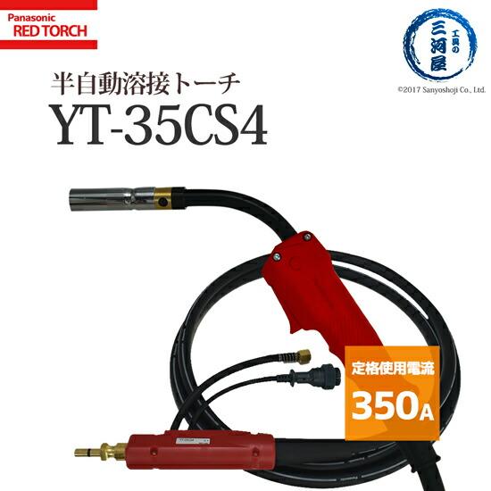 パナソニック純正半自動溶接トーチ YT-35CS4 350A用 3m 適用ワイヤー径1.2mm REDTORCH4(レッドトーチ) Panasonic