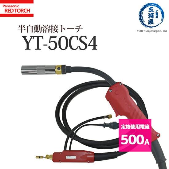 パナソニック純正半自動溶接トーチ YT-50CS4 500A用 3m 適用ワイヤー径1.4mm REDTORCH4(レッドトーチ) Panasonic
